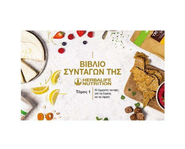 Βιβλίο Συνταγών της HERBALIFE NUTRITION