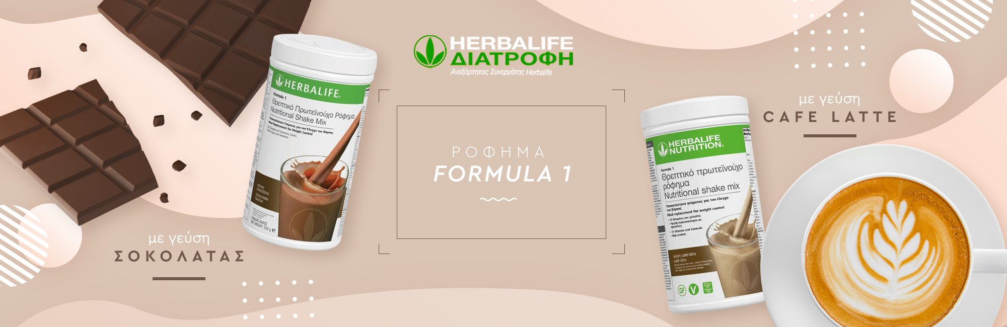 herbalife-banners-2000x650-chocolate