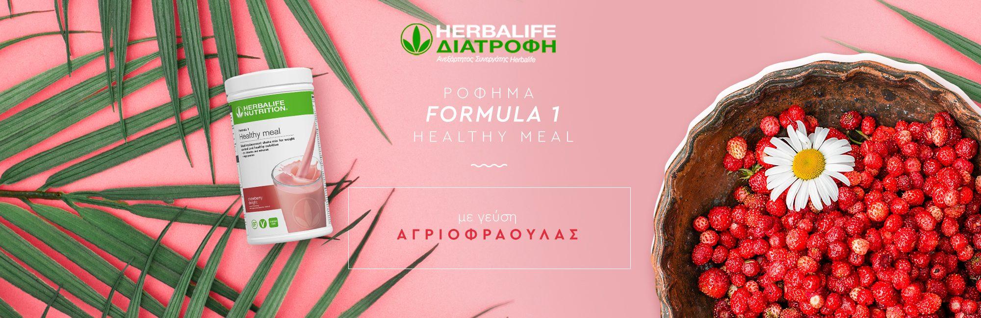 herbalife-banners-2000x650-strawberry