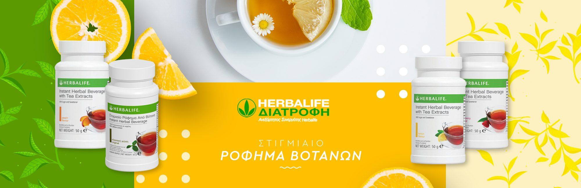 herbalife-banners-2000x650-tea